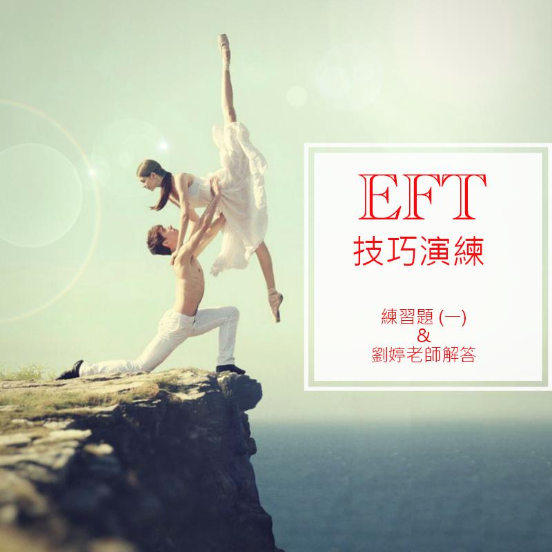skills ballet eft dr answer