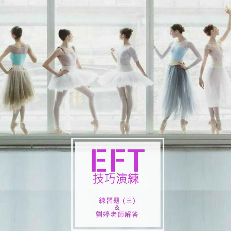 skills ballet group w